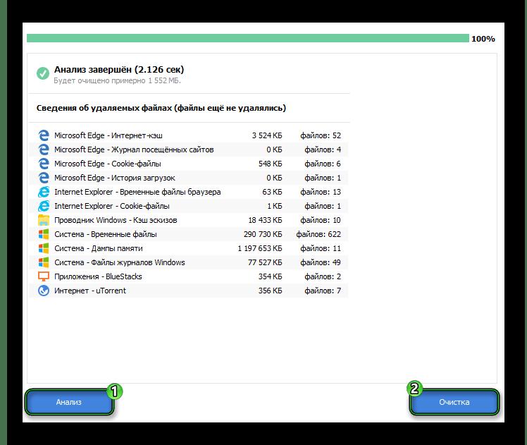 Очистка компьютера через CCleaner