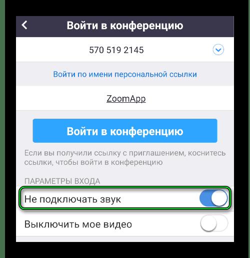 Опция Не подключать звук при входе в конференцию Zoom в мобильном приложении