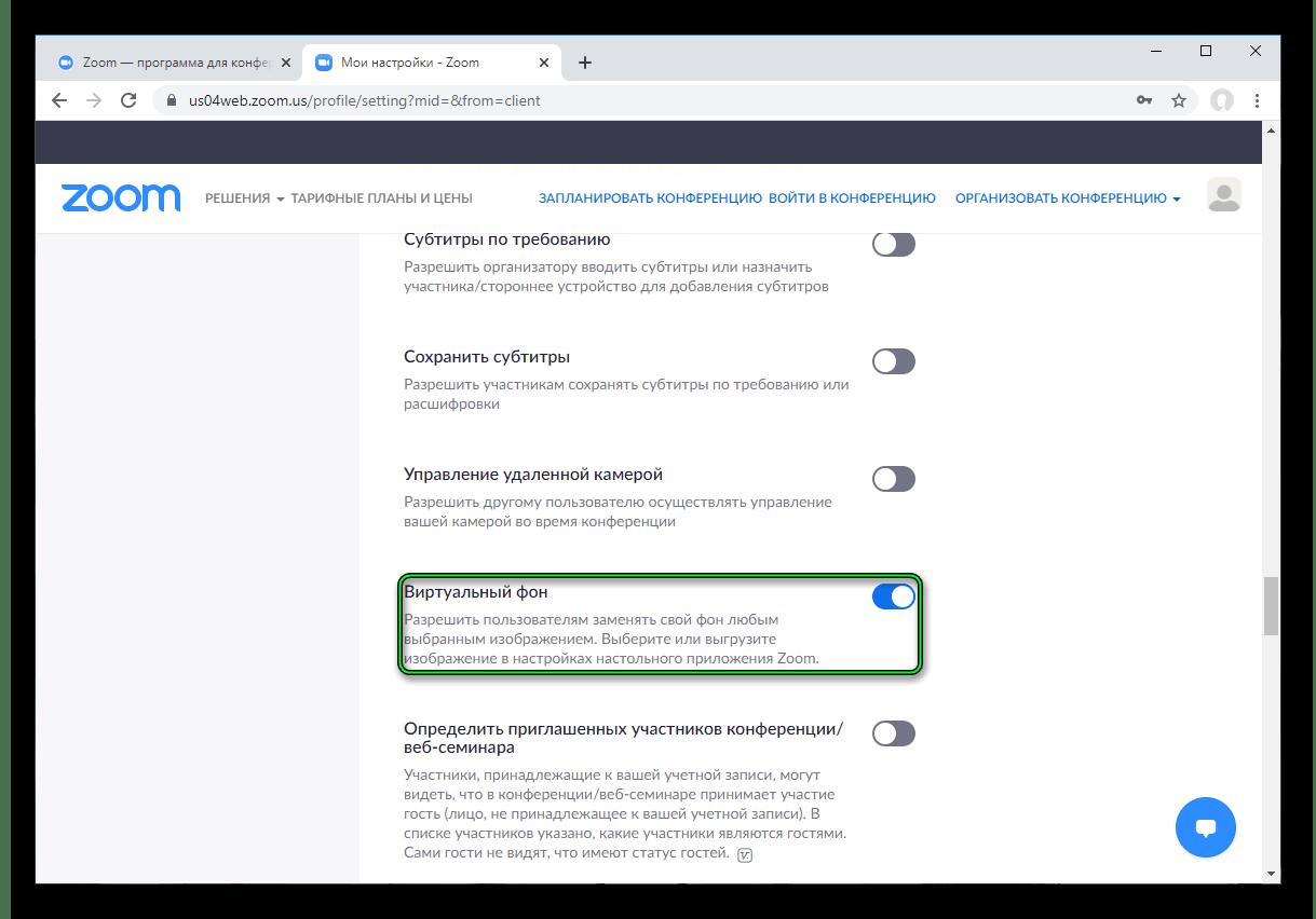 Опция Виртуальный фон на странице настроек Zoom в браузере