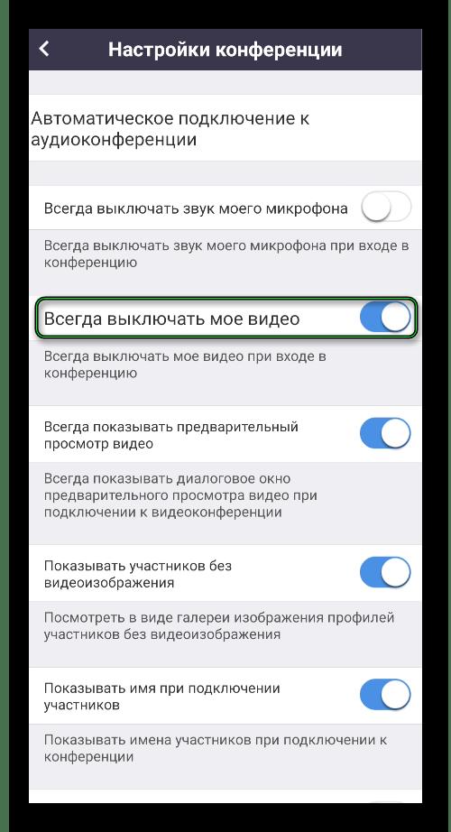 Опция Всегда выключать мое видео в настройках мобильного приложения Zoom