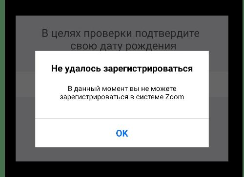 Ошибка при регистрации в Zoom для Android из-за возраста