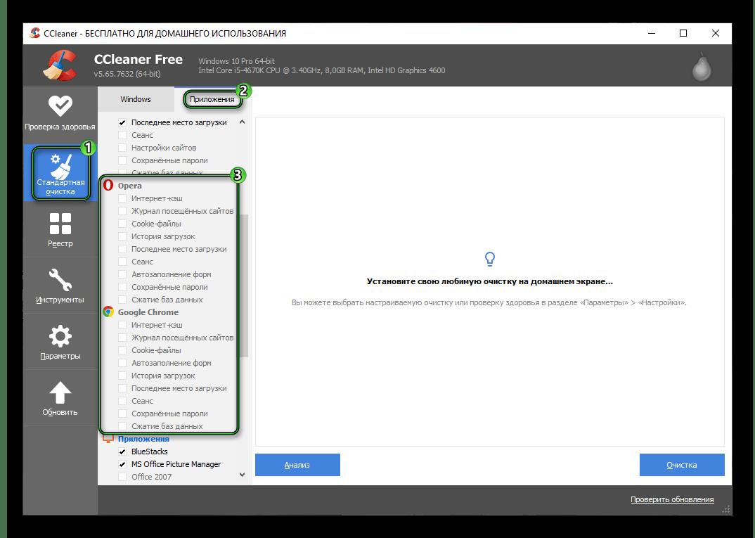 Отключение чистки браузеров в CCleaner