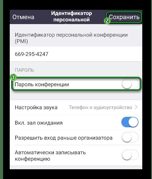 Отключить пароль конференции в настройках мобильного приложения