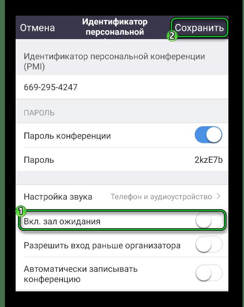 Отключить зал ожидания конференции в мобильном приложении Zoom