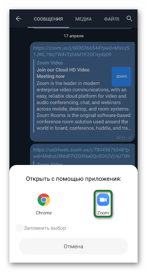Открыть ссылку на конференцию через приложение Zoom на Android