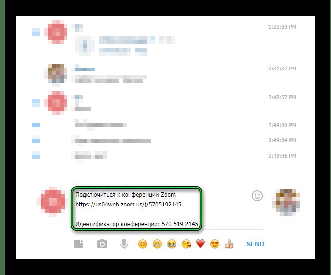 Отправка приглашения в конференцию через мессенджер