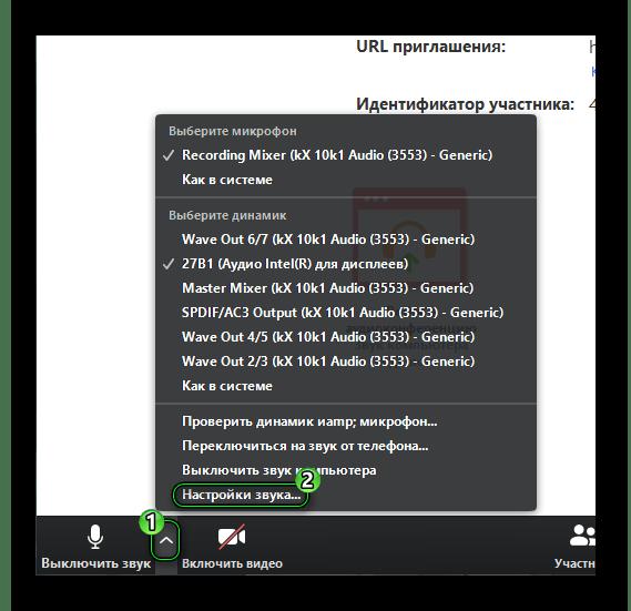 Переход в Настройки звука в версии Zoom для Windows