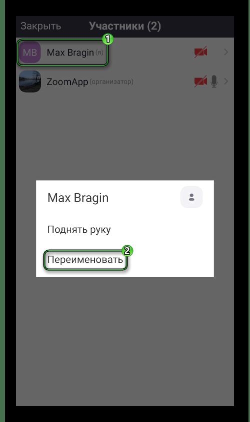 Переименовать себя в ходе конференции Zoom в мобильном приложении