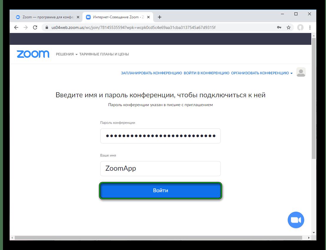 Подключение к конференции Zoom по ссылке в браузере