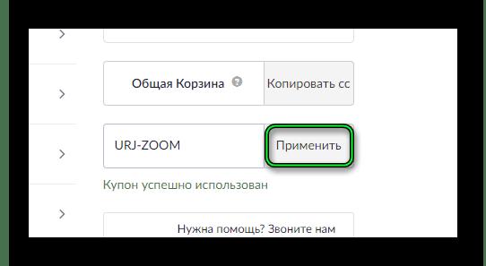 Применить промокод на сайте Zoom