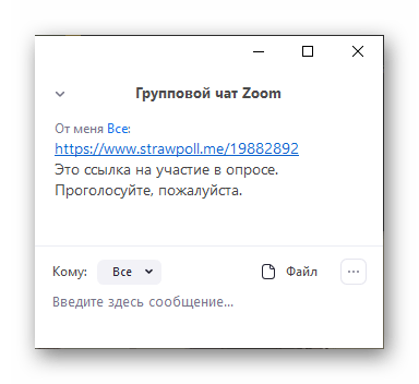 Просьба проголосовать в групповом чате Zoom