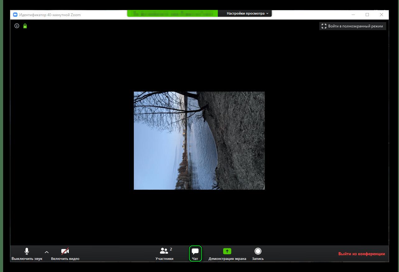 Пункт Чат в окне конференции в программе Zoom