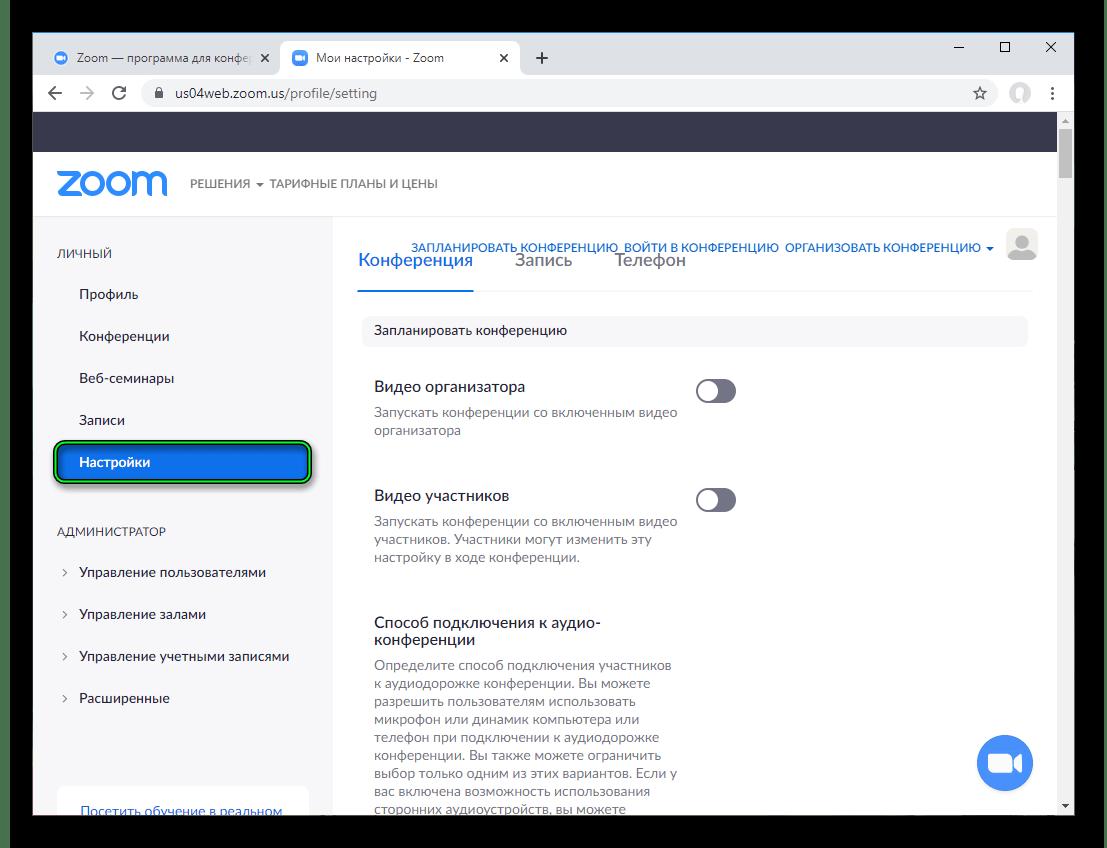 Пункт Настройки на странице профиля Zoom на сайте
