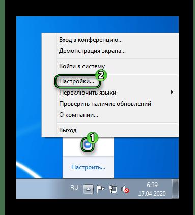 Пункт Настройки в меню Zoom в трее Windows 7