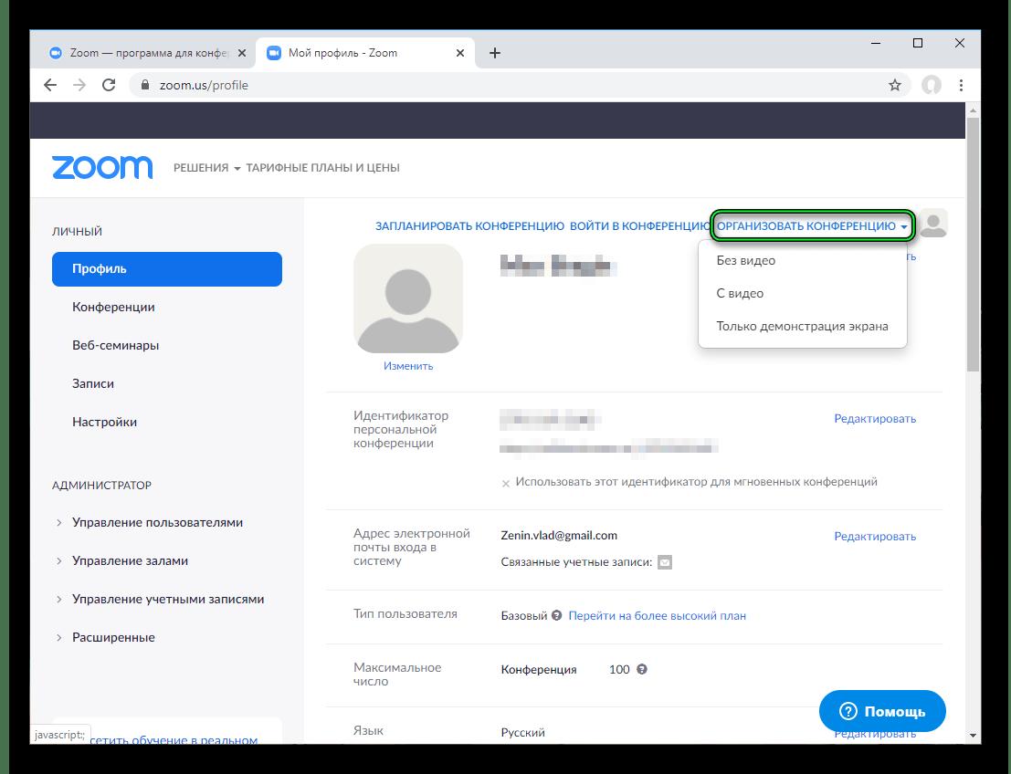 Пункт Организовать конференцию на странице профиля на сайте Zoom