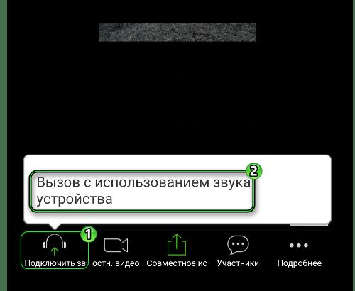 Пункт Вызов с использованием звука устройства в мобильном приложении Zoom