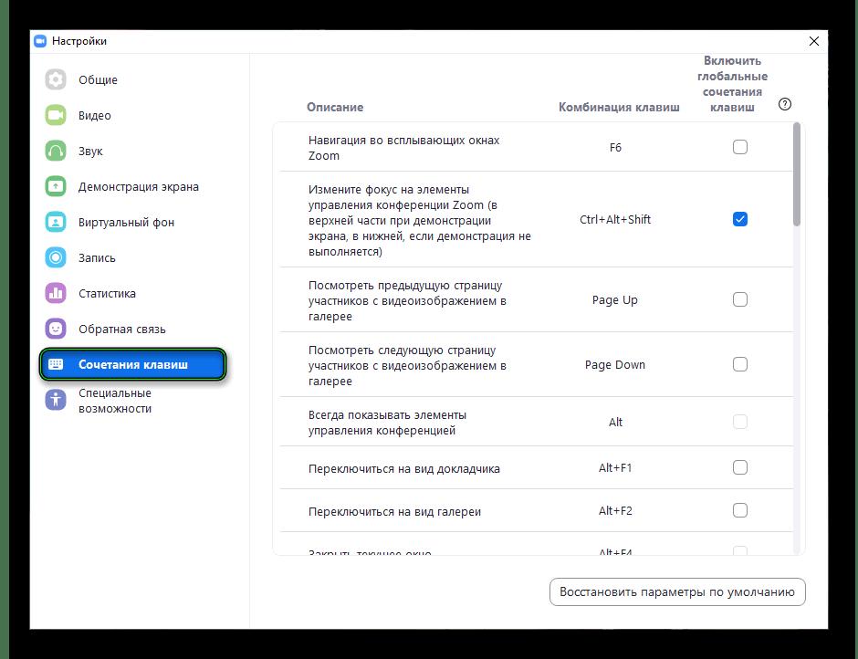 Раздел Сочетания клавиш в настройках Zoom для Windows 10