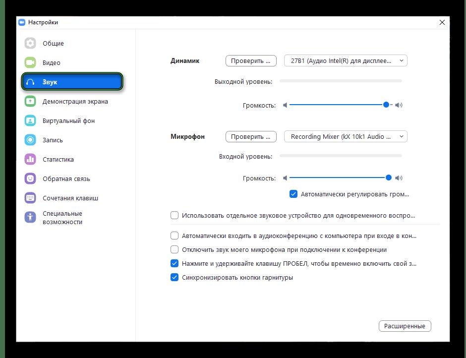 Раздел Звук в настройках Zoom для Windows 10