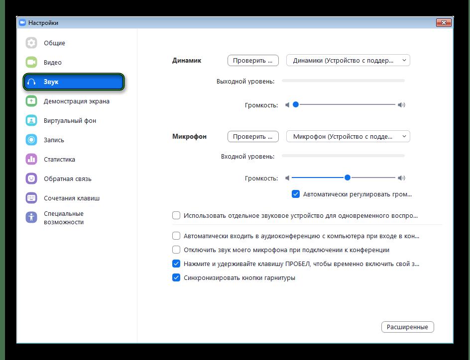 Раздел Звук в настройках Zoom для Windows 7
