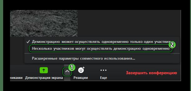 Разрешение на одновременную демонстрацию экрана несколькими участниками конференции Zoom