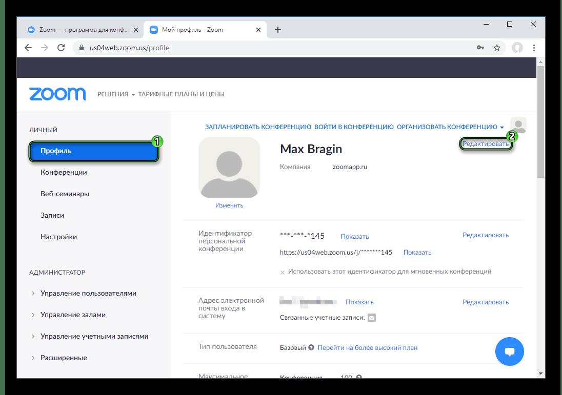 Редактировать свой профиль на сайте в браузере