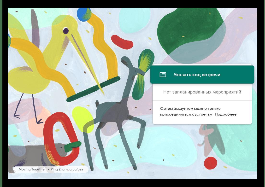 Сервис Google Meet