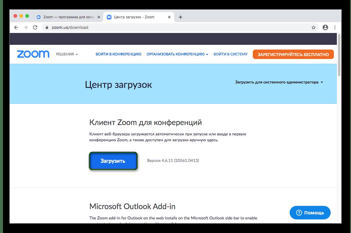 Скачать программу Zoom для Mac OS на официальном сайте
