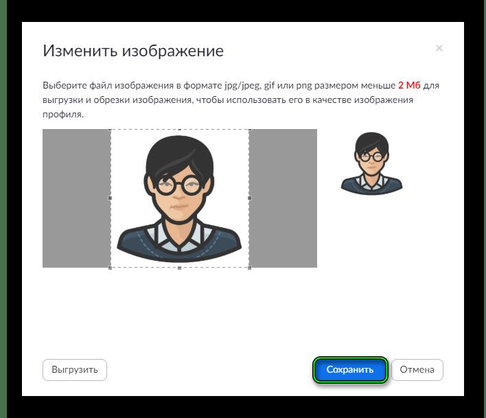 Сохранить аватар профиля Zoom на сайте