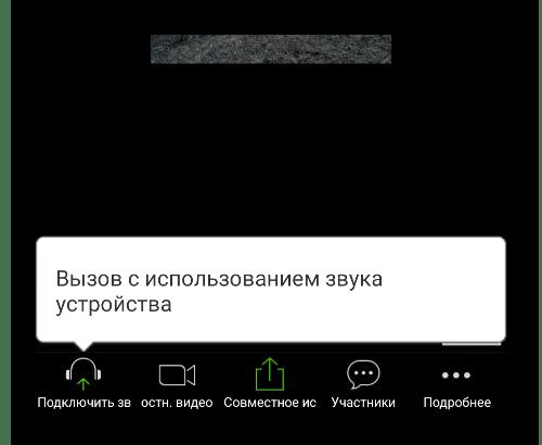 Сообщение Вызов с использованием звука устройства в мобильном приложении Zoom