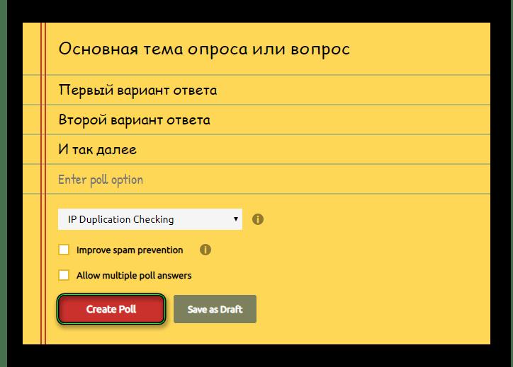 Создать опрос с помощью сервиса strawpoll.me
