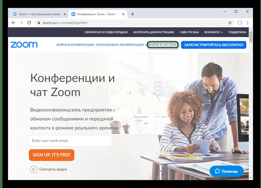 Ссылка Войти в систему на официальном сайте Zoom