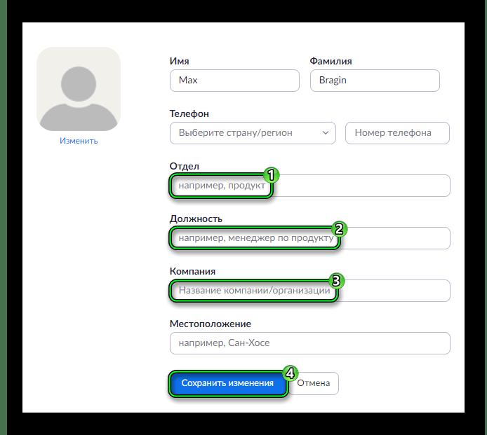 Стереть из профиля данные о компании на сайте Zoom