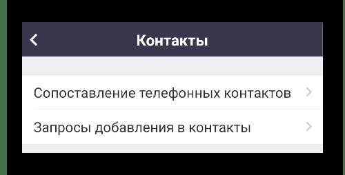 Страница Контакты в настройках мобильного приложения Zoom
