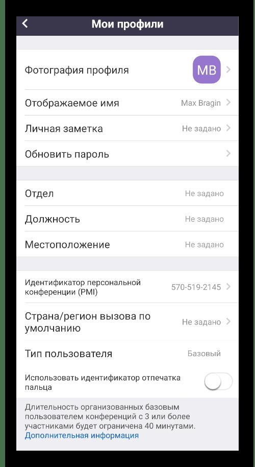 Страница Мой профиль в настройках мобильного приложения Zoom