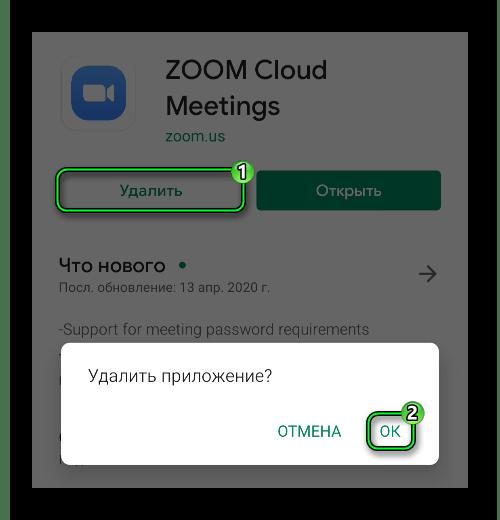 Удалить приложение Zoom в магазине Play Маркет