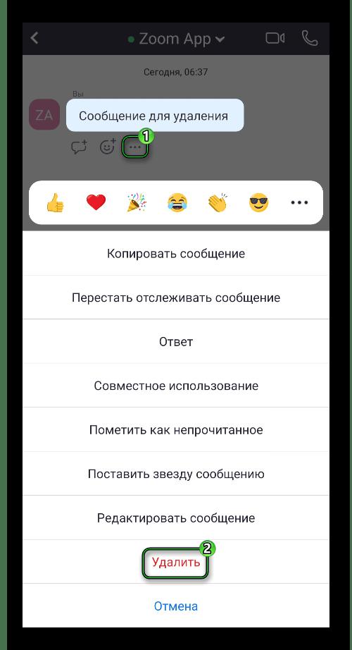 Удалить сообщение из переписки в мобильном приложении Zoom