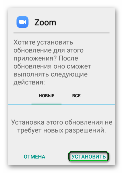 Установить приложение Zoom через apk-файл на Android TV