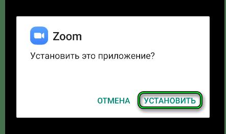 Установить приложение Zoom через apk-файл
