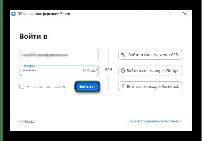 Вход в аккаунт в Zoom для Windows