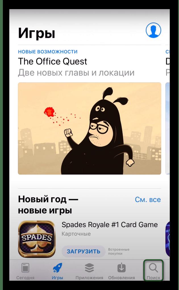 Вкладка Поиск в магазине App Store