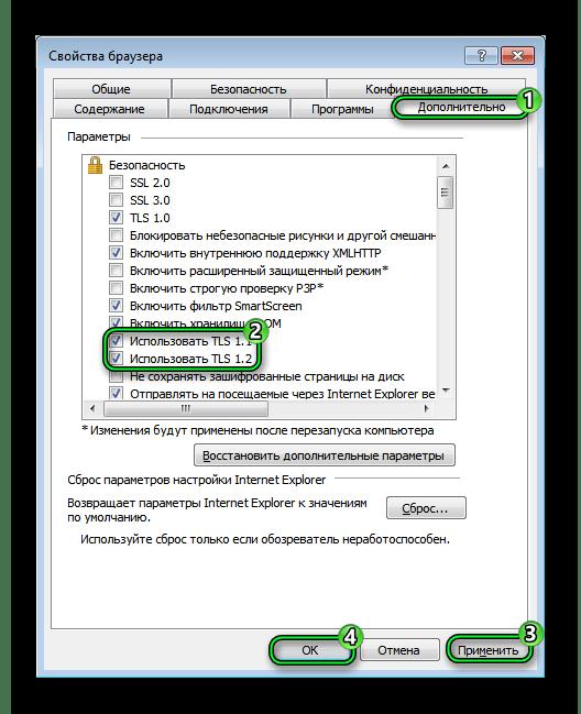 Включение TSL в настройках Internet Explorer