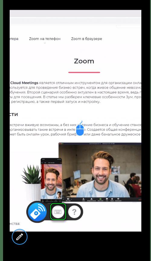 Включение клавиатуры при дистанционном доступе в мобильном приложении Zoom