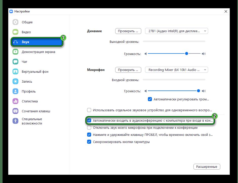 Включить автоматическое подключение к аудиоконференции в настройках программы Zoom на компьютере