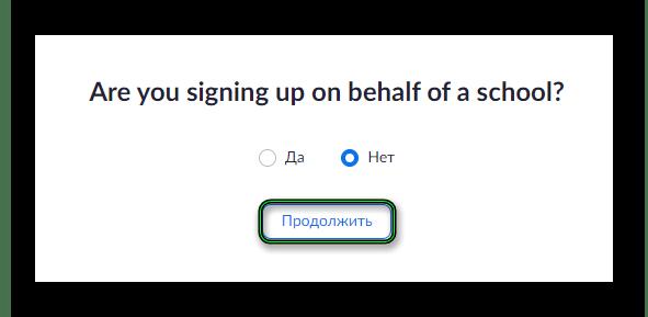 Вопрос про школу в ходе регистрации на сайте Zoom