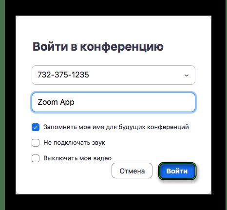 Ввод идентификатора конференции в Zoom для Mac OS