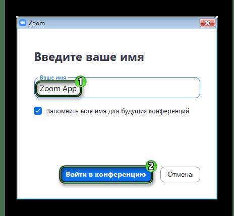 Ввод имени для конференции Zoom при подключении по ссылке в Windows 7