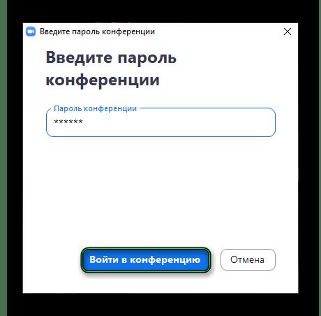 Ввод пароля для подключения к конференции Zoom для Windows 10