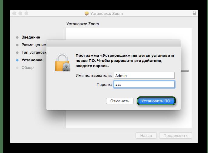 Ввод пароля в окне установки Zoom для Mac OS