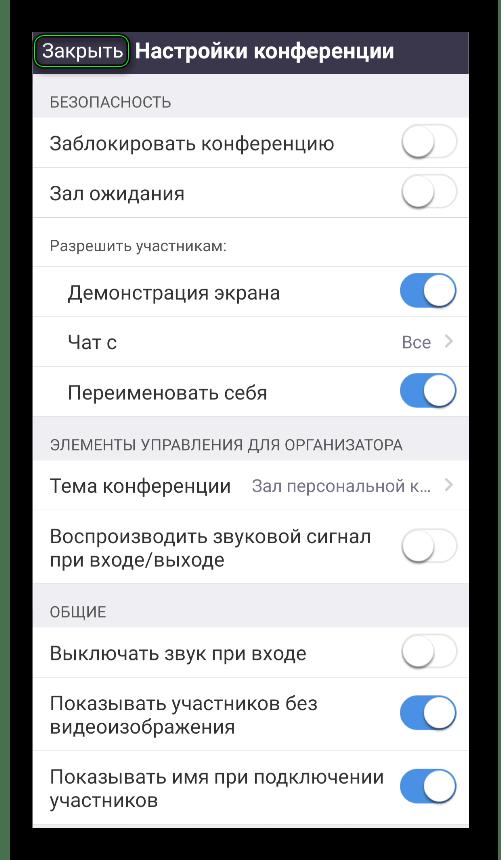 Закрыть настройки конференции в мобильном приложении Zoom на Android