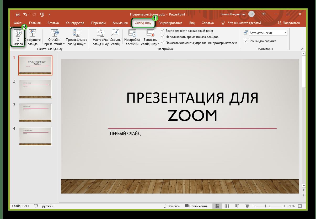 Запустить слайд-шоу презентации в PowerPoint